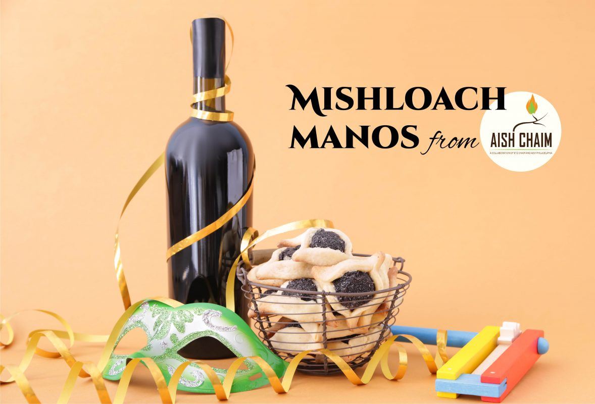 image of mishloach manos from Aish Chaim